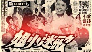 一见你就笑  邓丽君《歌迷小姐》插曲 香港电影 (1971)