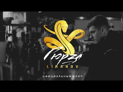 LIRANOV - Гюрза (Официальный клип)