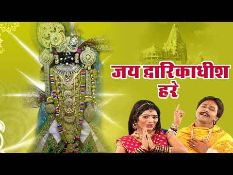 आरती : जय द्वारकाधीश हरे - Dwarkadhish Aarti  - Devotional Song 2017 #Bhakti Bhajan Kirtan
