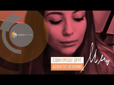 Mihaela Marinova - Edin Sreshtu Drug (Acoustic Version)