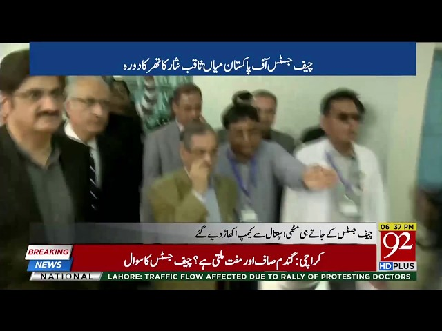 CJP Nisar inspects health facilities in Thar alongside CM Sindh | 12 Dec 2018 | 92NewsHD