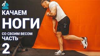 Как прокачать ноги своим весом Ответ в этом видео