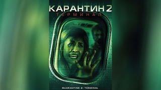 Карантин 2 Терминал (2011)