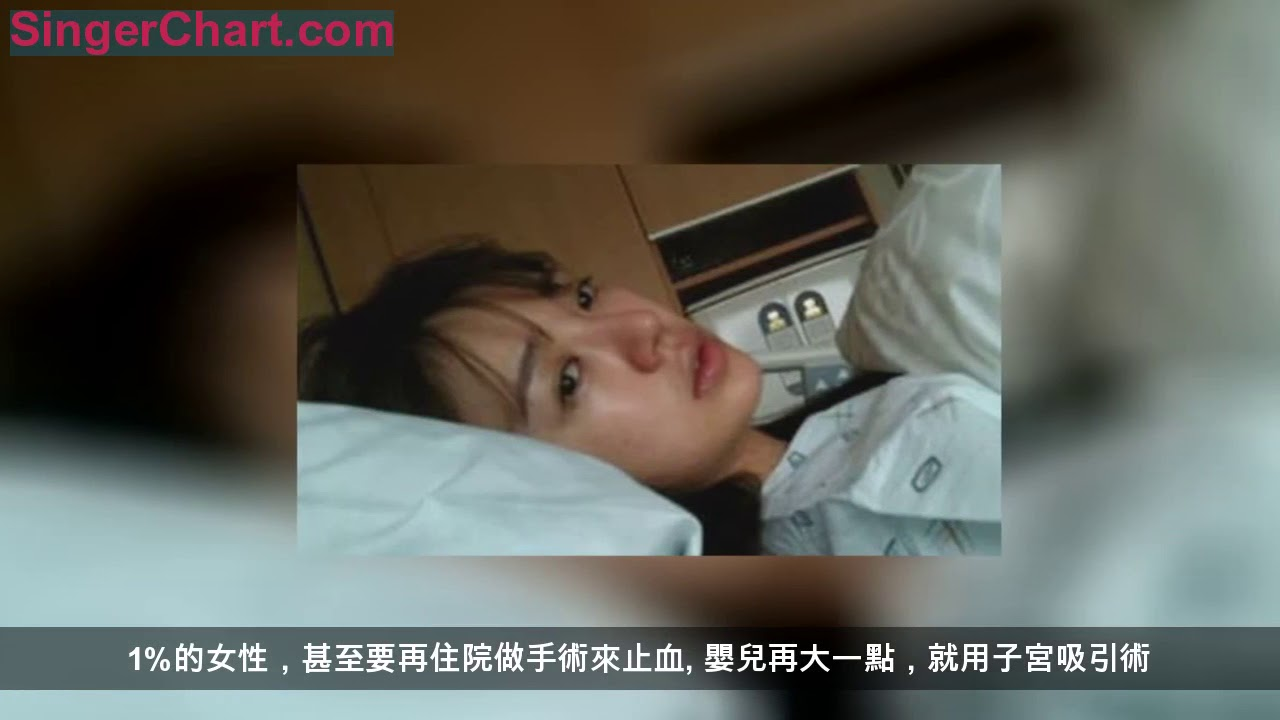 17歲女生。流產7次:中國人的性教育。從墮胎開始 - YouTube