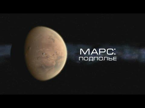 Марс: подполье (The