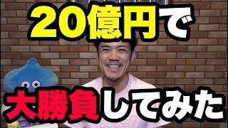 株を20億円で空売りしてみた。 thumbnail