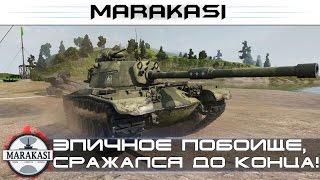 Эпичное побоище, сражался как в последний раз, колобанов World of Tanks
