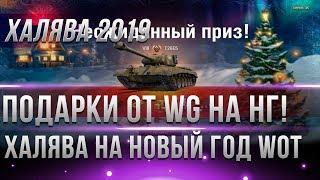 ПОДАРКИ НА НОВЫЙ ГОД WOT 2019 В ДЕКАБРЕ! НОВОГОДНИЕ АКЦИИ! КОРОБКИ С ПРЕМ ТАНКАМИ В world of tanks