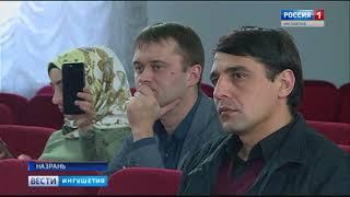 В администрации г. Назрань прошли публичные обсуждения итогов деятельности УФАС