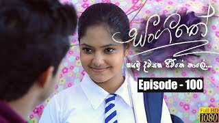 Sangeethe | Episode 100 28th June 2019 Thumbnail