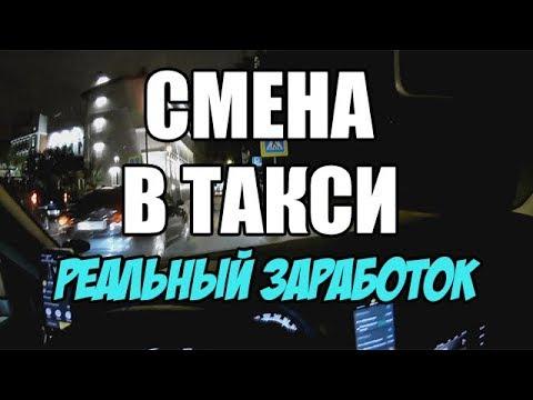 Работа в такси в Москве -реальные цифры
