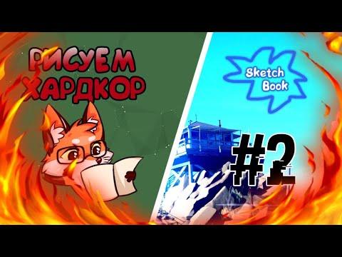 Смотреть клип Р�СУЕМ ХАРДКОР | Sketch Book онлайн бесплатно в качестве