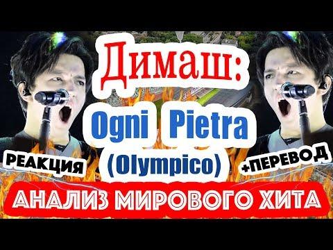 ПЕРЕВОД! Димаш Кудайберген – Ogni Pietra (Olympico) / Артист из Казахстана пел ее на шоу Arnau