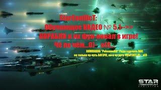 StarConflict ( Стар Конфликт ) Обучающее видео №5.1 - КОРАБЛИ и их фун-оннал в игре! смотреть онлайн в хорошем качестве бесплатно - VIDEOOO