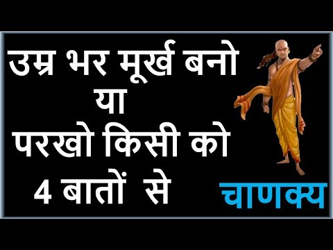 Four bases to test a person from chanakya Neeti with interesting Stories & Incidents