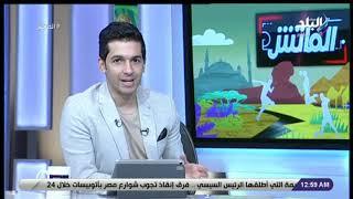 الماتش - محمد ناجي جدو لأدم وناس على تويتر: هنخش على شغل بعض