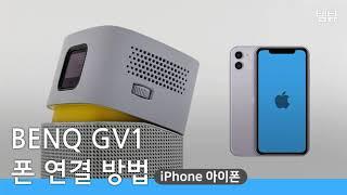 벤큐 GV1 빔프로젝터와 폰 연결 방법 #아이폰 #빔뷰