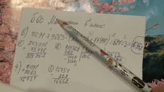 60 математика 6 класс. Найдите значение выражения. Выполните по порядку.