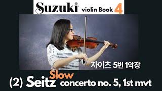 Suzuki Book 4 2 Seitz Violin Concerto No 5 1st Mvt SLOW 자이츠 협주곡 5번 1악장 느리게 스즈키 바이올린 4권