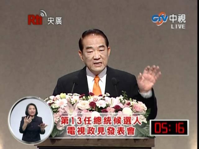 2012 最後一場 總統電視政見發表( 2012‧1‧6 ) 第一輪(完整版之1/3)