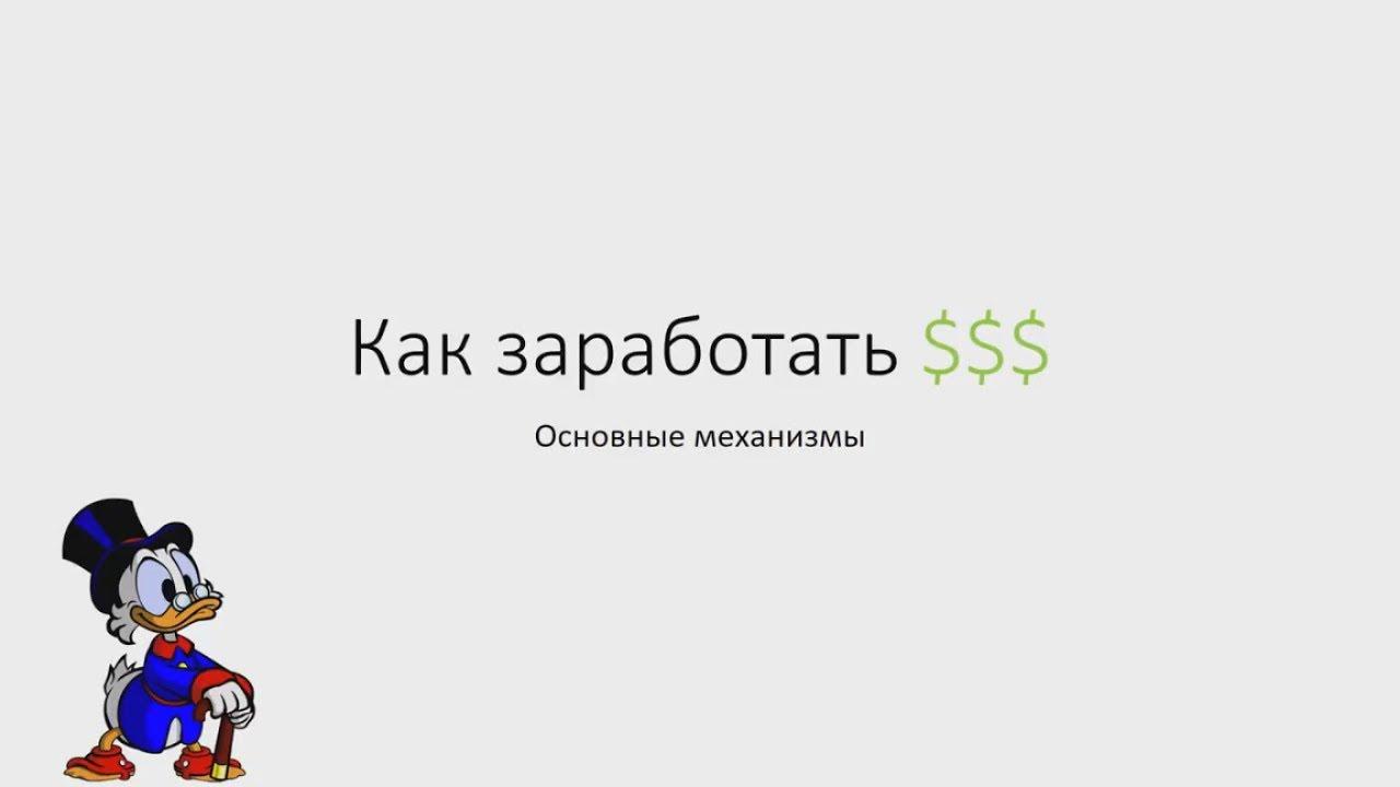 Как заработать деньги в Интернете без вложений 2019 с нуля. Как честно заработать деньги в Интернете