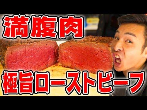 【漢の肉料理シリーズ】漢のローストビーフ×特製ソースがYouTube史上最ウマい!!