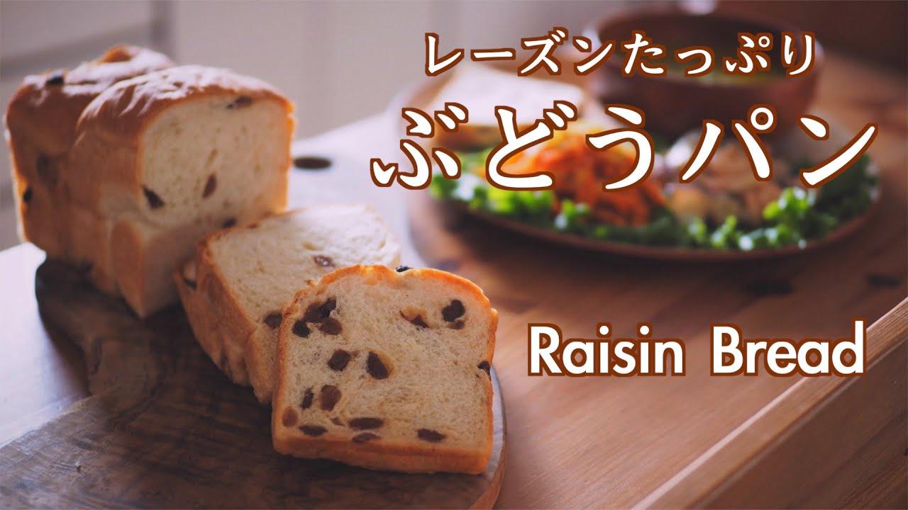 レーズンパンの作り方・季節の変わり目のぶどうパン/秋の訪れと朝ごはん【心ととのう手作りパン日記】 How to make Soft Raisin Bread【Cooking Vlog】