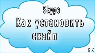 Как установить скайп на компьютер