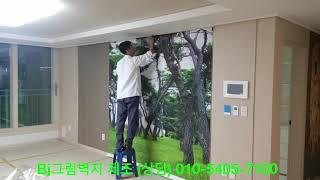 Bj그림벽지, 뮤럴벽지 제조공장 벽화벽지 디자인 03