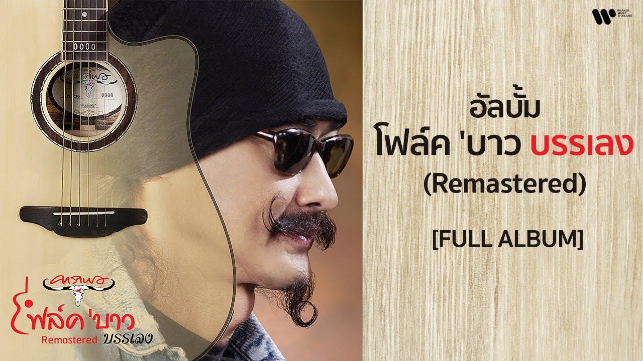 """อัลบั้ม โฟล์ค 'บาว """"บรรเลง"""" (Remastered) [FULL ALBUM]"""