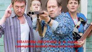 Ивановы Ивановы 19, 20 серия, смотреть онлайн Описание сериала 2017! Анонс! Премера