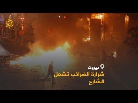 قوات الأمن اللبنانية تستخم خراطيم المياه والغاز المدمع لتفريق المتظاهرين  - 23:54-2019 / 10 / 18