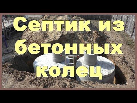 Септик для частного дома своими руками из бетонных колец видео