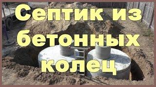 видео Установка септика (автономной канализации), монтаж септиков на даче в Москве
