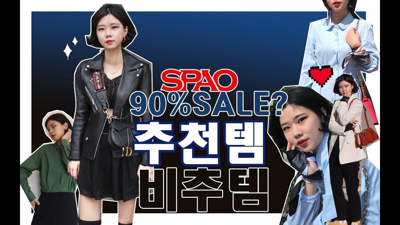 스파오 패션하울 20SS 템 모아모아~