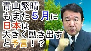 (青山繁晴)三橋貴明に続き5月に日本は動くと予言