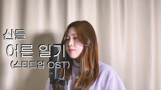 Download [스타트업 OST] 산들(SANDEUL) - 어른 일기(Lonesome Diary) cover by 사랑아현지해 (+3kye)