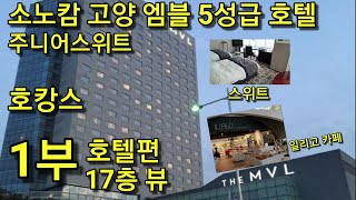소노캄 고양 1부 5성급 구엠블호텔 일산 주니어스위트 …