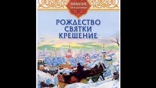 Зимние праздники: Рождество, Святки, Крещение (2007) фильм(Одним из самых ярких и красивых праздников на Руси является