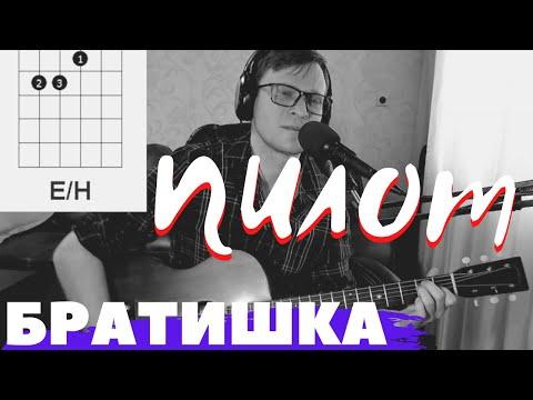СПИ БРАТИШКА - ПИЛОТ аккорды 🎸 Cover как играть на гитаре