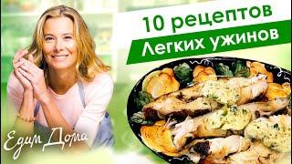 Рецепты легких и вкусных блюд на ужин от Юлии Высоцкой — «Едим Дома»