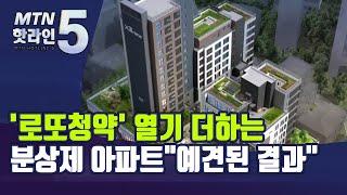 '로또청약' 열기 더하는 분상제 아파트……