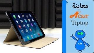 Acase TipTop iPad Air cover - معاينة غطاء اَيباد اَير تيب توب