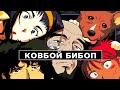 КОВБОЙ БИБОП – Глубже, Чем Ты Думаешь | аниме Cowboy Bebop 1998