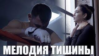 Сергей Пестов - МЕЛОДИЯ ТИШИНЫ (официальный клип)