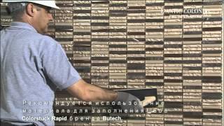 Укладка мозаики(Обучающие видео, в котором показано, как правильно укладывается мозаика от L'Antic Colonial., 2012-08-22T06:50:11.000Z)