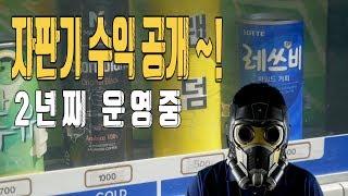 자판기 수익공개 ~!! 2년째 운영중