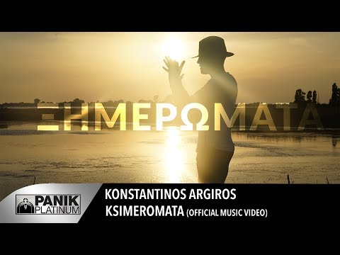 Κωνσταντίνος Αργυρός - Ξημερώματα | Konstantinos Argiros - Ksimeromata - Official Video Clip