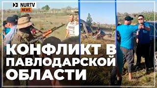 Массовый конфликт в Павлодарской области: Полицейские открыли стрельбу