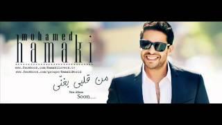 Mohamed Hamaki 2012 / محمد حماقى من قلبى بغنى